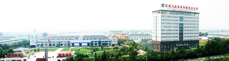 郑州飞机装备有限责任公司是国家大二型企业